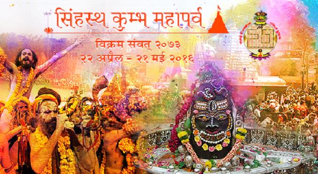 Maha Kumbh Mela 2016, Ujjain