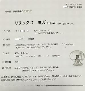 中学校PTAヨガ講座お知らせ