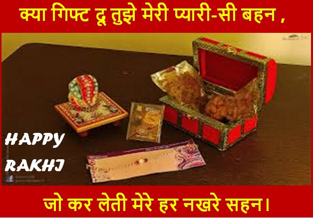 rakhi images download, latest rakhi images