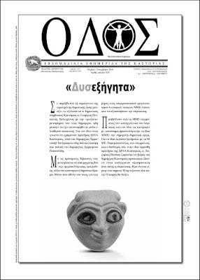 ODOS_EFHMERIDA_KASTORIAS