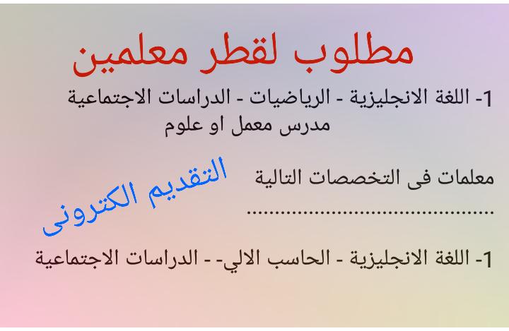 """مطلوب لقطر """" معلمين ومعلمات لمختلف التخصصات """" والتقديم على الانترنت - منشور اليوم"""