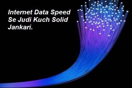 Internet Data Speed Se Judi Kuch Jankari Jo Aapko Jarur Janna Chahiye