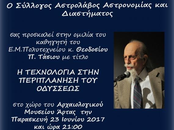 Ομιλία του Θεοδόση Τάσιου στο Αρχαιολογικό Μουσείο Άρτας