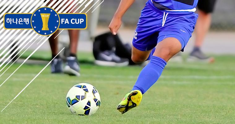 KEB Hana Bank Korean FA Cup Quarter Final Draw