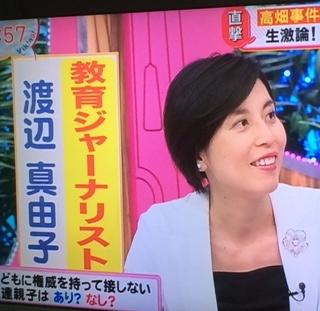 渡辺真由子の           「メディアと人権」研究所