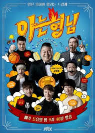 Knowing Bros | Eps 85-167 [Ongoing]