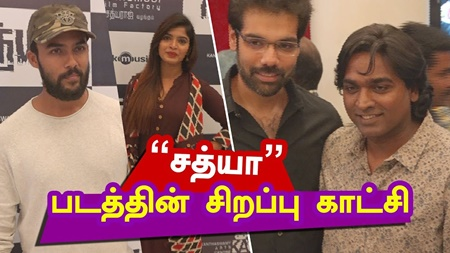 """SATHYA"" Movie Special Premiere Show | Sibiraj | Varu | Vijay Sethupathy"