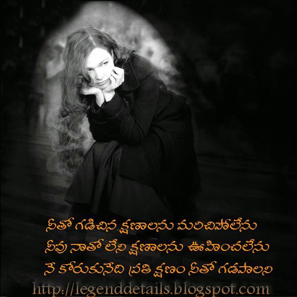 Telugu Comedy Wallpapers With Quotes: Romantic Love Poetry In Telugu