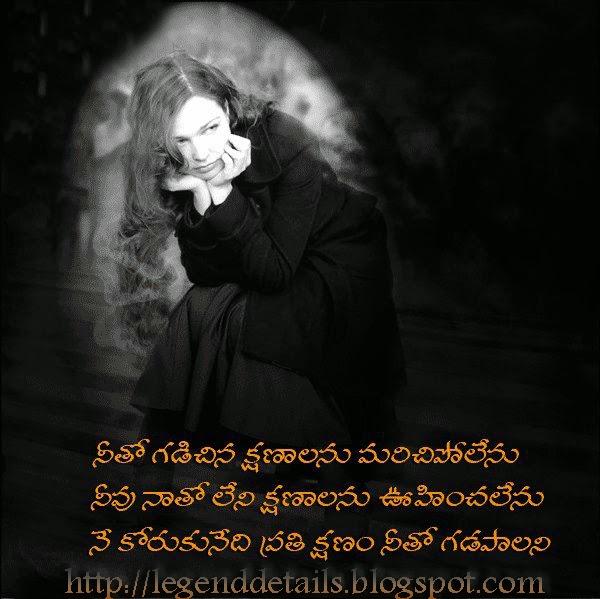 Best Love Quotations In Telugu Pdf