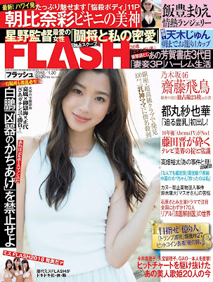 FLASH 2018-01月30号 raw zip dl