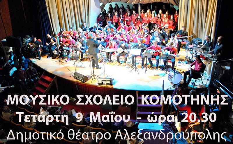 Συναυλία Μουσικού Σχολείου Κομοτηνής στην Αλεξανδρούπολη