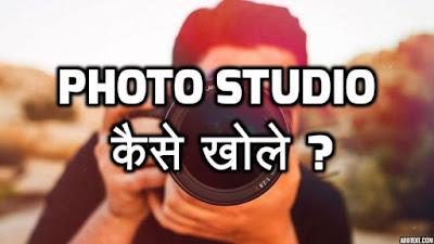 Photo Studio कैसे खोले
