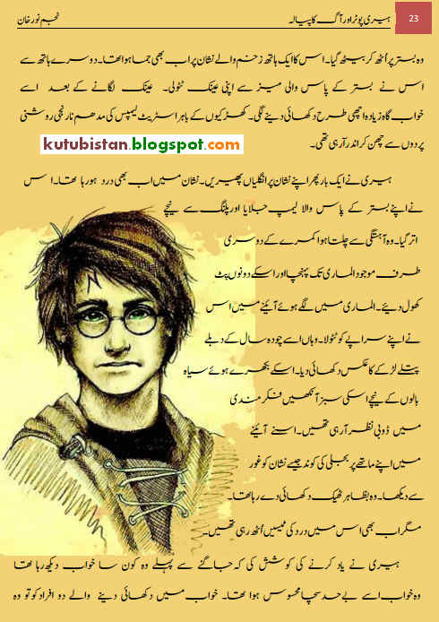 sample page of Harry Potter Aur Aag Ka Piyala