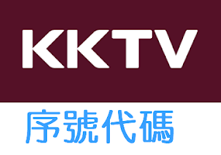 KKTV/序號代碼/折價券/coupon 3/15更新