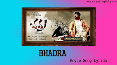 bhadra-telugu-movie-songs-lyrics