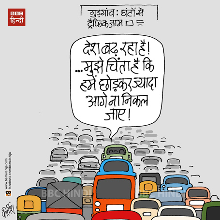 traffic, Delhi election, cartoons on politics, bjp cartoon, narendra modi cartoon, bbc cartoon