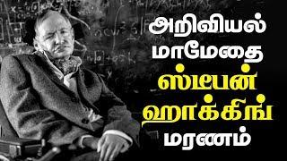 Stephen Hawking dies at age of 76 | Tamil