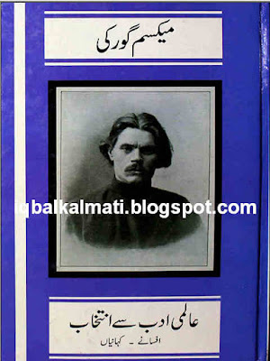 Maksim Gorky Afsaney and Stories by Mansoor Bukhari