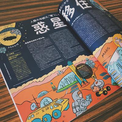 「フイナム・アンプラグド」issue 9 「惑星移住」イラスト