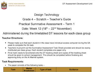 نموذج امتحان التصميم والتكنولوجيا الوزاري