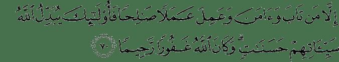 Al Furqan ayat 70