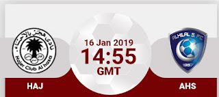 اون لاين مشاهدة مباراة الهلال وهجر بث مباشر 16-1-2019 كاس خادم الحرمين الشريفين اليوم بدون تقطيع