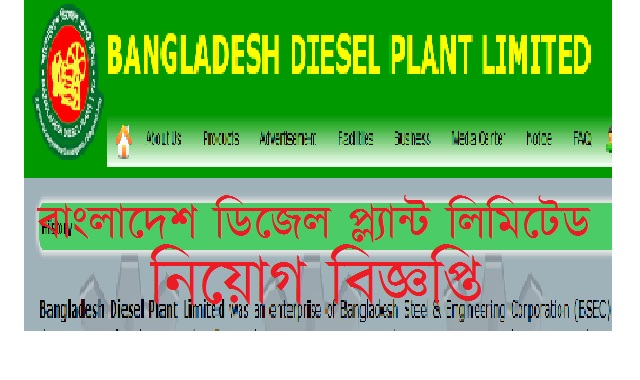 Bangladesh Diesel Plant Limited Job Circular 2017 Download