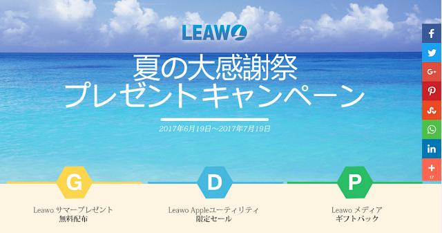 leawo 夏のキャンペーン