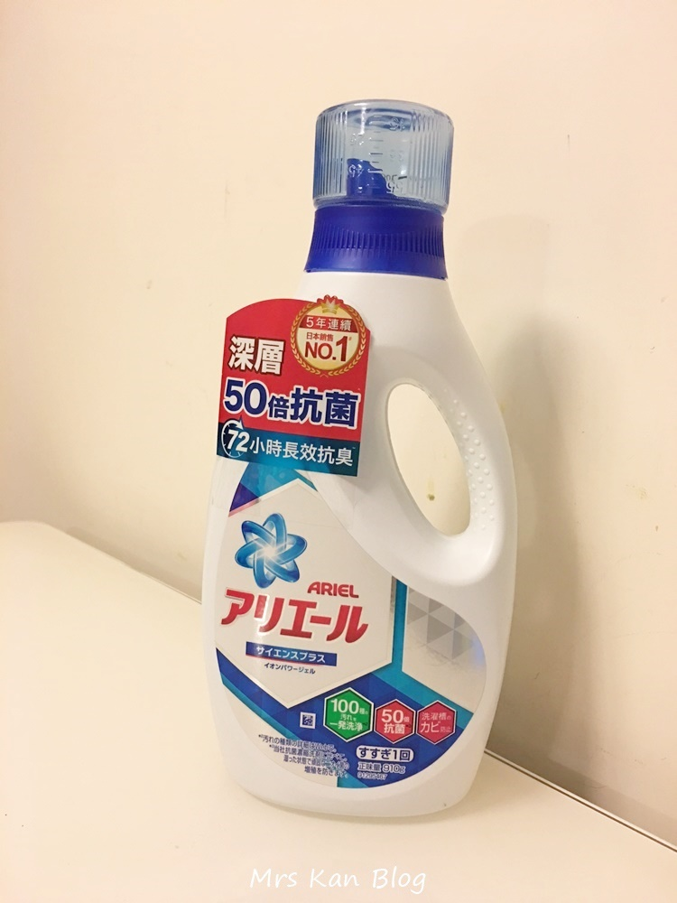 » ★洗衣液推介! 日本5年第一洗衣液Ariel – 抗菌去漬超強★ » KAN夫人。生活雜記