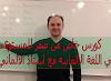 Deutschkurs bei Professor Peter ab Stufe A1