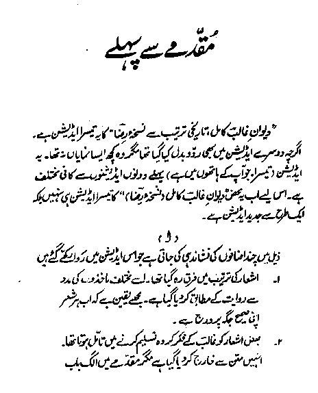 Diwan E Ghalib Pdf