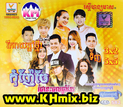 [Album] RHM CD Vol 582 | Khmer Happy New Year 2017