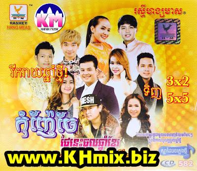 [Album] RHM CD Vol 582 | Khmer Happy New Year 2017