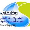 وظائف شركة مياه الشرب والصرف الصحي اعلان رقم (5) لسنة 2017 التقديم الان