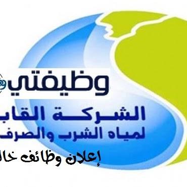 وظائف الشركة القابضة لمياه الشرب والصرف الصحي اعلان رقم (6) لسنة 2017