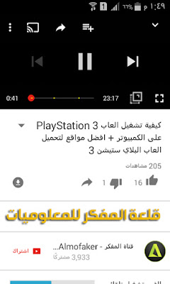 Fix the black screen problem in YouTube videos for Android