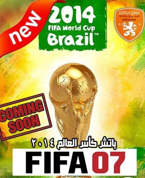 حصريا وفقط على ميكانو باتش كأس العالم 2014 لفيفا 2007 من باتشات الاصدار الاسطوري - موقع ميكانو