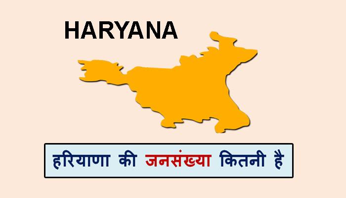 Haryana ki jansankhya kitni hai