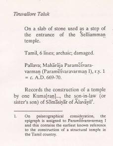 Aalayam Kanden (Temples I saw)