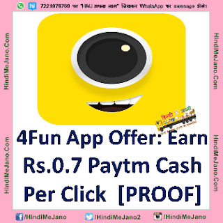 Tags- 4Fun App loot tricks, 4fun app Paytm cash loot, Paytm cash earn apps, earn unlimited free paytm cash, 4fun app loot,
