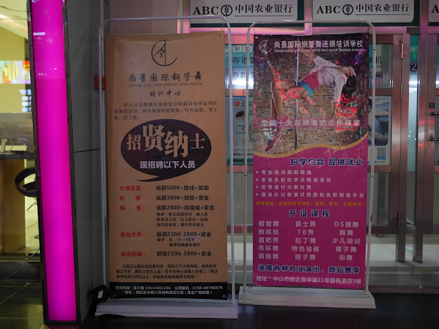 Advertisements for jobs and classes at a pole dancing school in Zhongshan