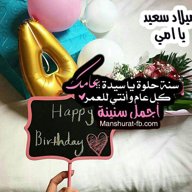 صور عيد ميلاد سعيد ابي وامى 2018 تهنئة لعيد ميلادهم مصراوى الشامل