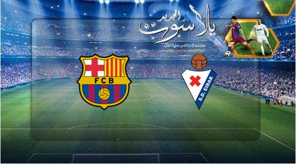 نتيجة مباراة برشلونة وايبار بتاريخ 19-05-2019 الدوري الاسباني