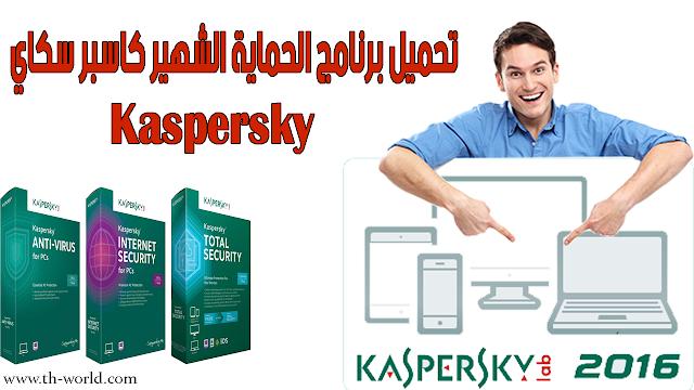 تحميل-برنامج-الحماية-الشهير-كاسبر-سكاي-Kaspersky