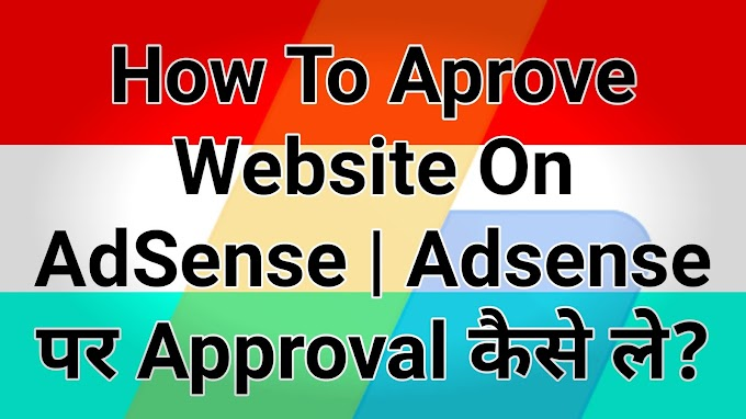 How To Aprove Website On AdSense | Adsense पर Approval कैसे ले?