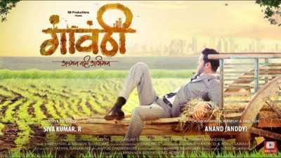 Gavthi 2018 Marathi Movie Download 400MB BDRip