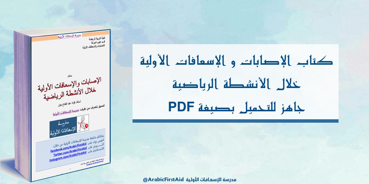 كتاب مبادئ التدريب الرياضي pdf