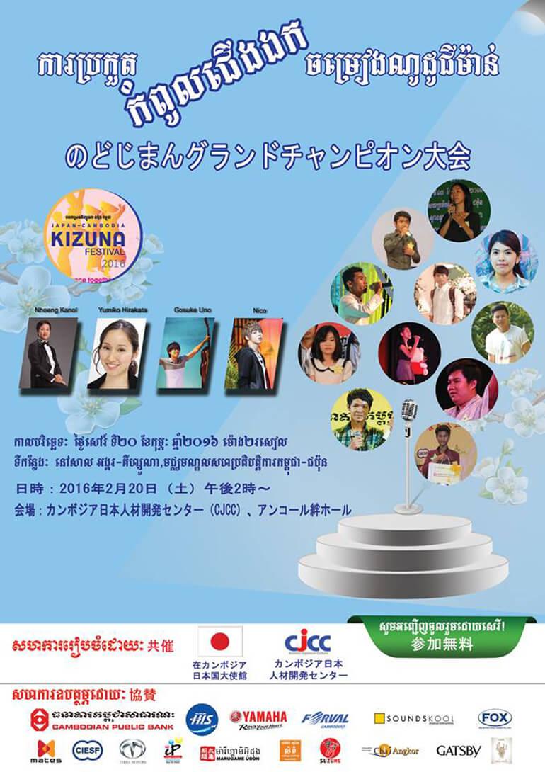 Nodojiman Grand Championships Contest Poster