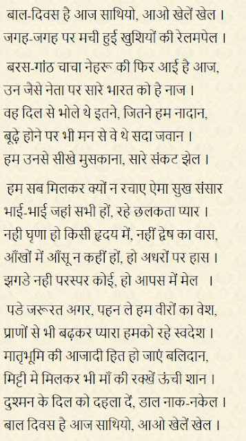 children's-day-poems-in-hindi