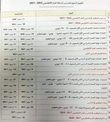 التقويم المدرسي قطر 2016-2017 من وزارة التربية والتعليم